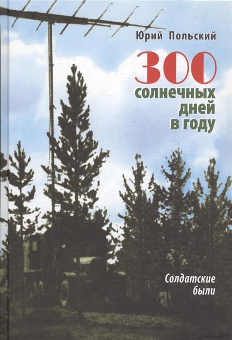 300 солнечных дней в году Солдатские были
