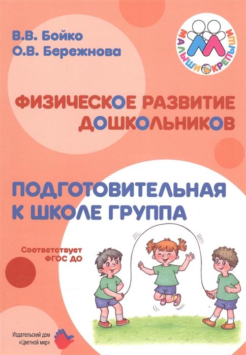 Бойко В., Бережнова О. Физическое развитие дошкольников Подготовительная к школе группа
