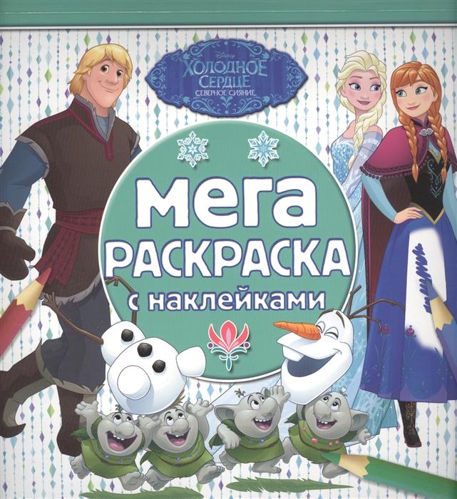 Шульман М. (ред.) Мега-раскраска с наклейками Холодное сердце цены