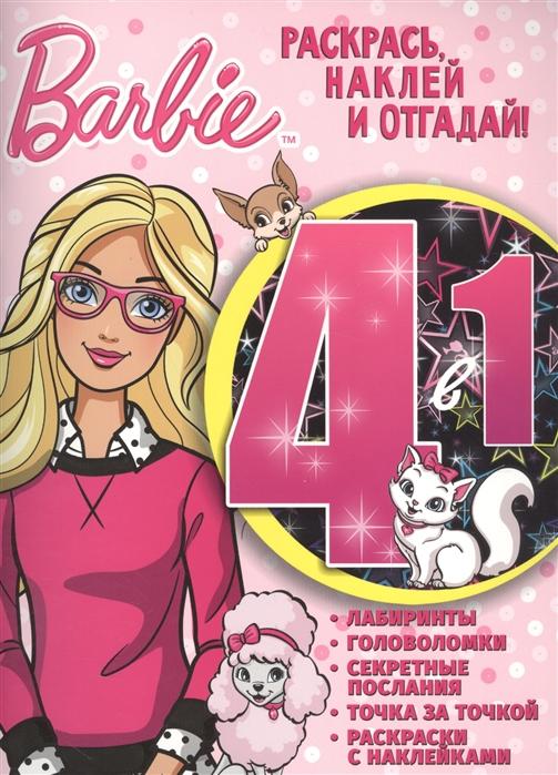 Купить Раскрась наклей и отгадай 4 в 1 Барби, Эгмонт Россия ЛТД, ЗАО, Раскраски