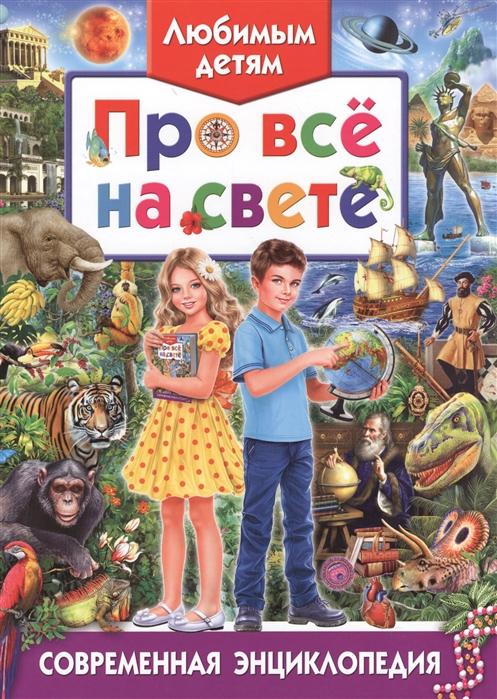 Беленькая Т. Любимым детям про все на свете Современная энциклопедия