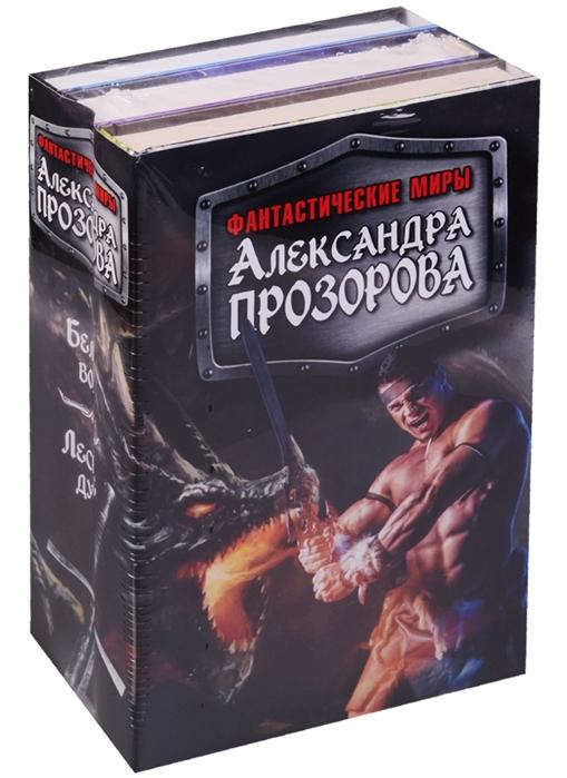 Прозоров А. Фантастические миры Александра Прозорова комплект из 3 книг цена и фото