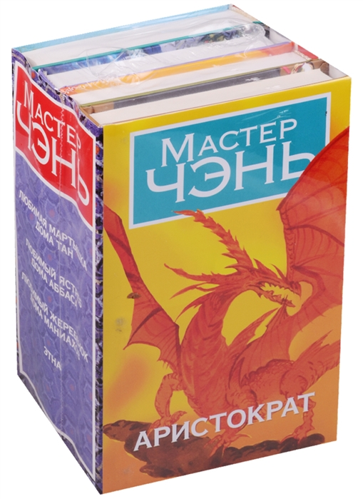 Мастер Чэнь Аристократ комплект из 4 книг цена