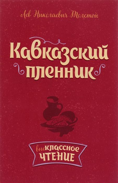 Толстой Л. Кавказский пленник цена