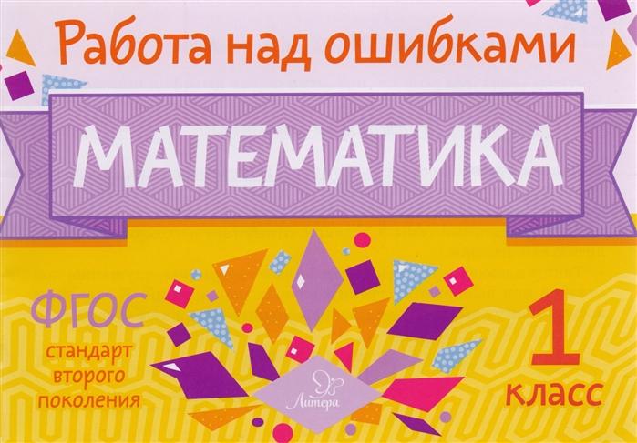 Селиванова М. Математика 1 класс селиванова м математика 3 класс