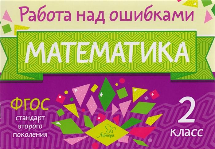 Селиванова М. Математика 2 класс селиванова м математика 3 класс