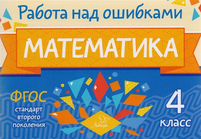 Селиванова М. Математика 4 класс селиванова м математика 3 класс