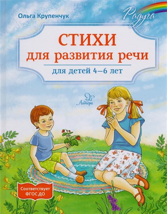 Крупенчук О. Стихи для развития речи для детей 4-6 лет суперблокнот 1 для детей 4 6 лет лисенок