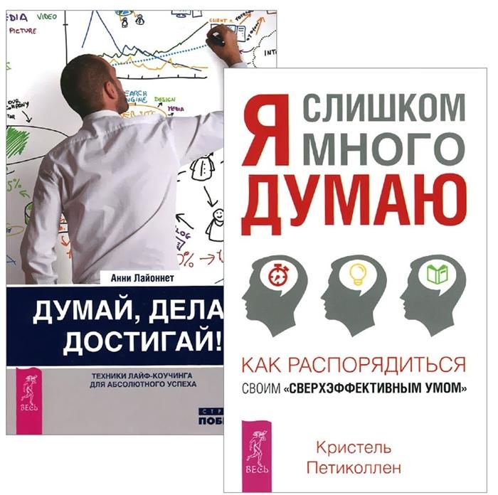 Я слишком много думаю Как распорядиться своим сверхэффективным умом Думай делай достигай Техники лайф-коучинга для абсолютного успеха комплект из 2-х книг в упаковке