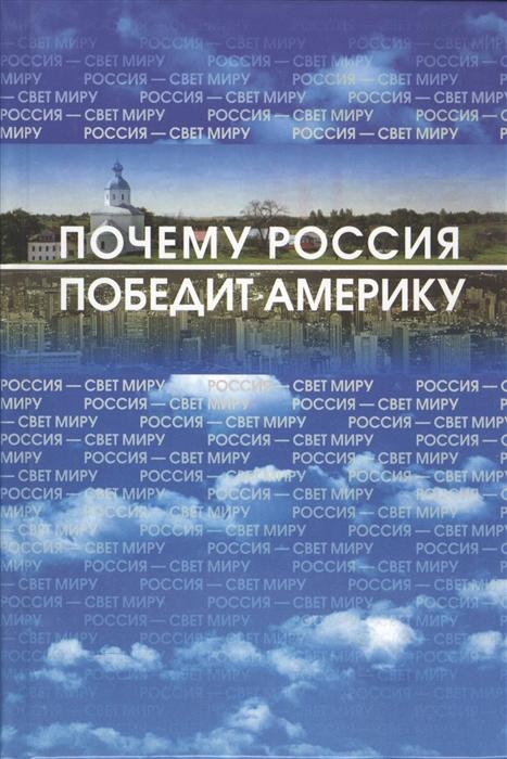 Третьякова Т., Васильев М. Россия - свет миру или Почему Россия победит Америку