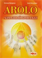 Arolo. Алмазный кристалл