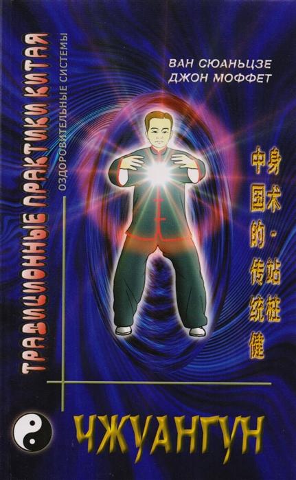 Ван С., Моффет Дж. Чжуангун Традиционное китайское искусство укрепления здоровья - стояние столбом
