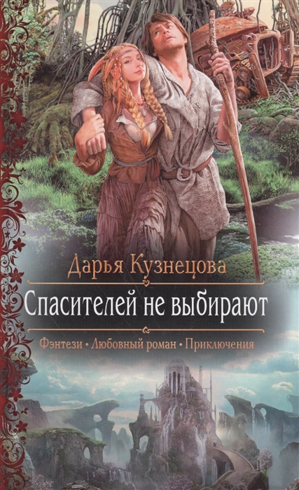 купить Кузнецова Д. Спасителей не выбирают по цене 297 рублей