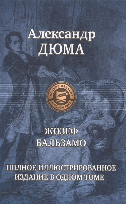 Дюма А. Жозеф Бальзамо Полное иллюстрированное издание в одном томе александр дюма жозеф бальзамо комплект из 2 книг