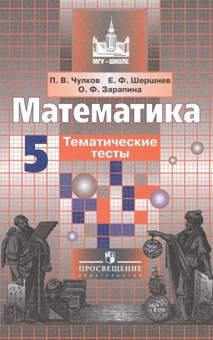 Чулков П., Шершнев Е., Зарапина О. Математика Тематические тесты 5 класс Учебное пособие цена