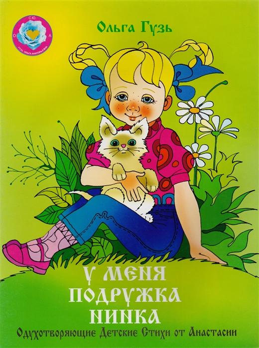 Гузь О. У меня подружка Нинка Одухотворяющие Детские Стихи от Анастасии