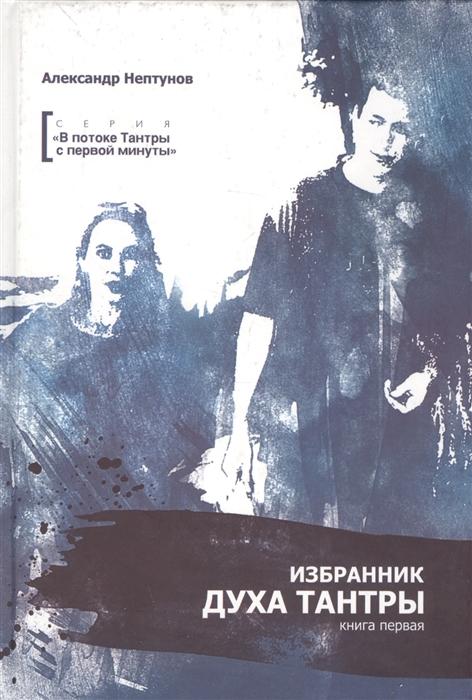 Фото - Нептунов А. Избранник духа Тантры Книга первая избранник божий