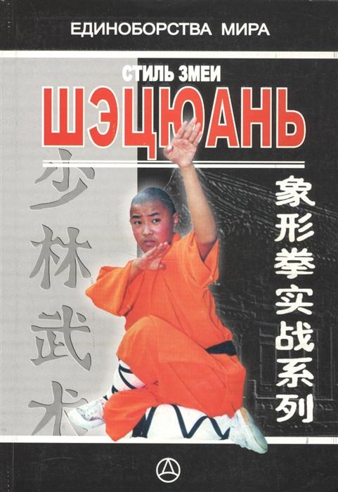 Стиль Змеи-Шэцюань Практическое руководство