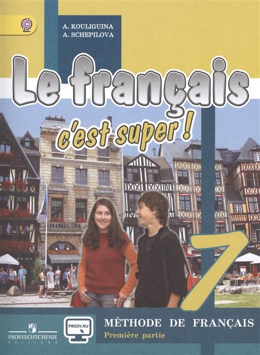 Французский язык 7 класс Учебник для общеобразовательных организаций В двух частях Часть 1