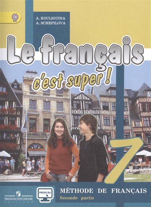 Французский язык 7 класс Учебник для общеобразовательных организаций В двух частях Часть 2