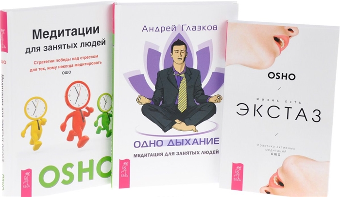 Одно дыхание Медитация для современного человека Жизнь есть экстаз Практика активных медитаций Ошо Медитации для занятых людей Стратегии победы над стрессом для тех кому некогда медитировать комплект из 3-х книг в упаковке