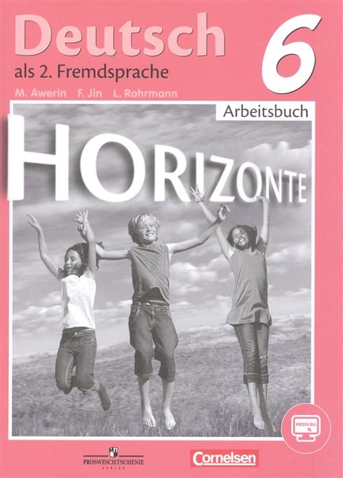 цена на Аверин М. и др. Немецкий язык Второй иностранный язык Рабочая тетрадь 6 класс