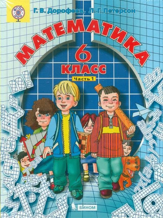цена на Дорофеев Г., Петерсон Л. Математика 6 класс Учебник В 3-х частях комплект из 3-х книг