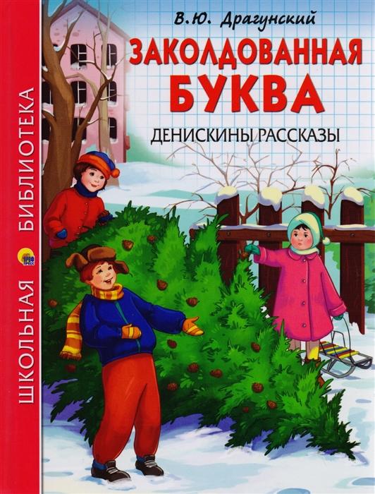 Драгунский В. Заколдованная буква Денискины рассказы