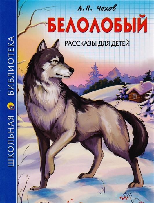 Чехов А. Белолобый Рассказы для детей цена 2017