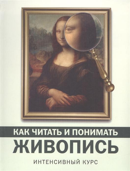 Кортунова Н. Как читать и понимать живопись Интенсивный курс