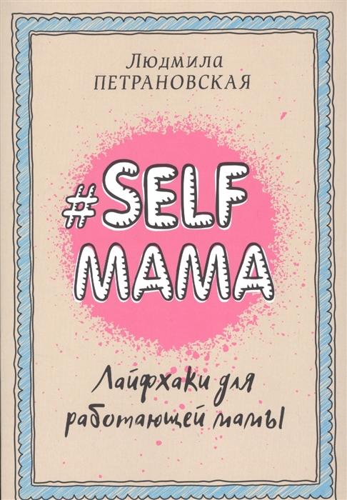 Петрановская Л. Selfmama Лайфхаки для работающей мамы