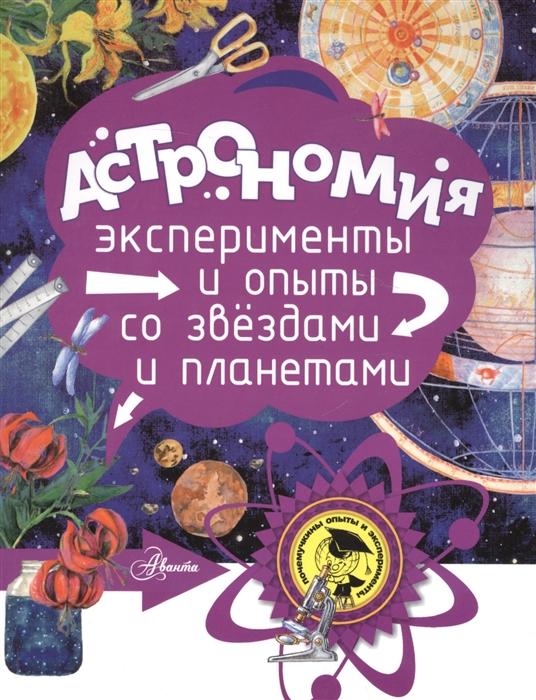 Абрамова О. Астрономия Эксперименты и опыты со звездами и планетами