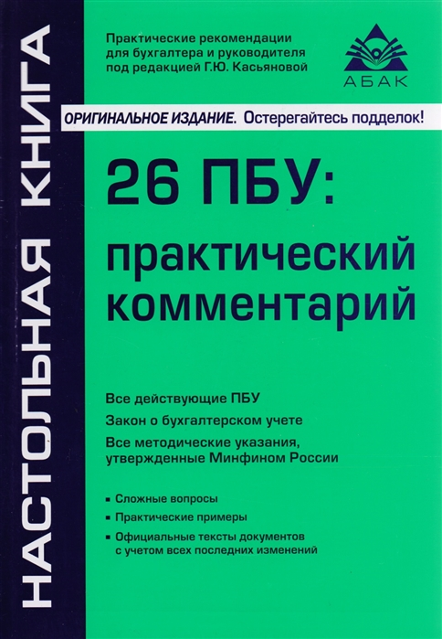 Фото - Касьянова Г. 26 ПБУ практический комментарий касьянова г ю 26 пбу практический комментарий