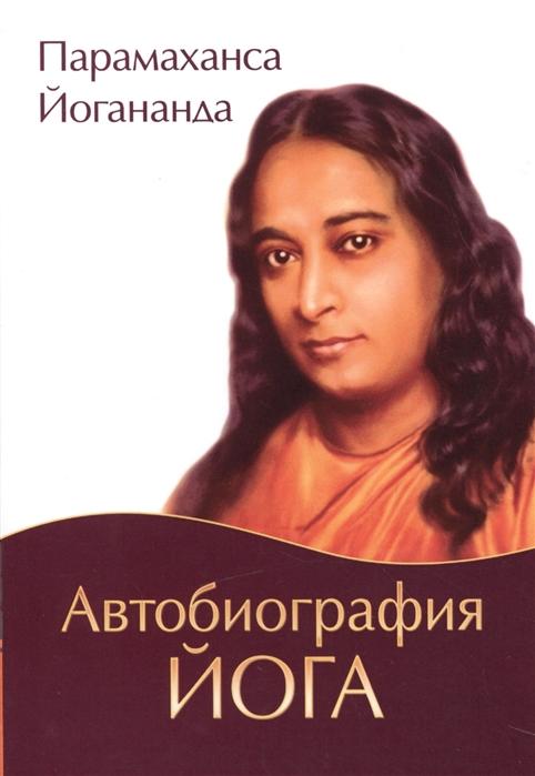Йогананда П. Автобиография йога