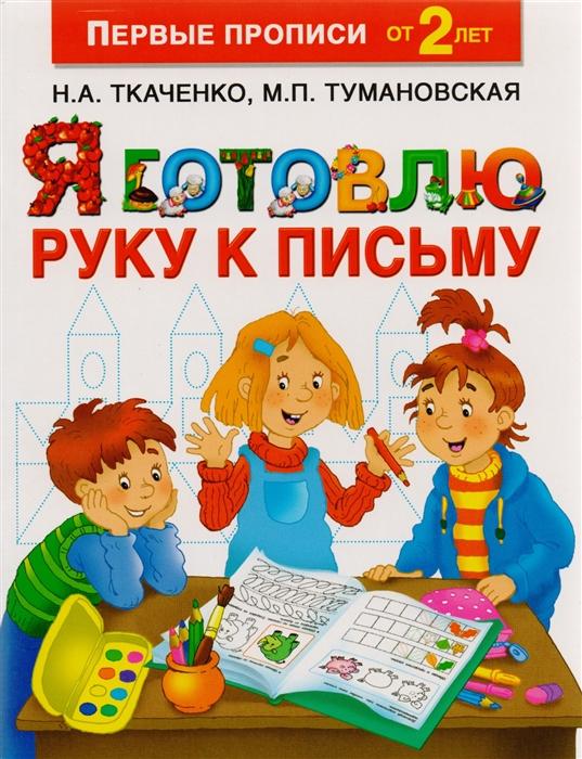 Ткаченко Н., Тумановская М. Я готовлю руку к письму