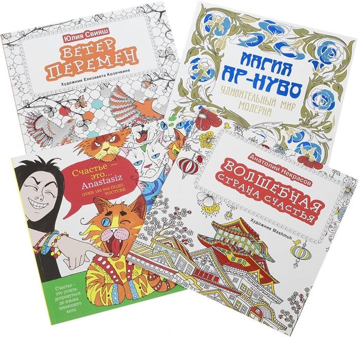 Раскрашивание для творчества и вдохновения Лучшие темы и узоры комплект из 4 книг
