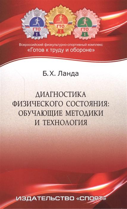 Ланда Б. Диагностика физического состояния обучающие методики и технология