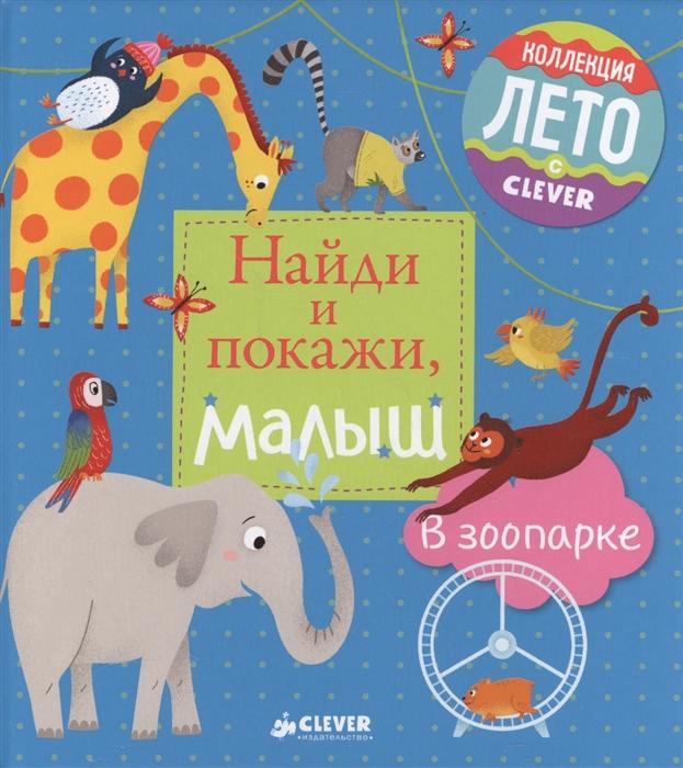 Купить Найди и покажи малыш В зоопарке, Клевер, Книги - игрушки