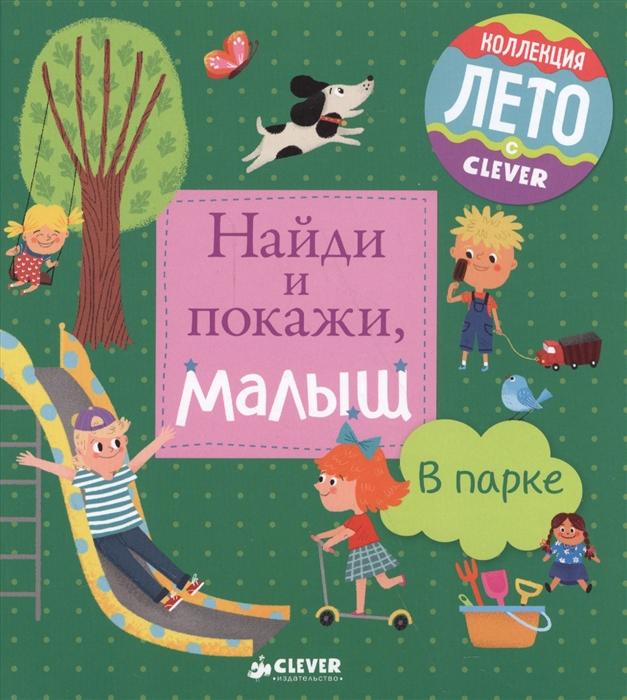 Герасименко А. Найди и покажи малыш В парке герасименко а найди и покажи малыш транспорт 1 3 года