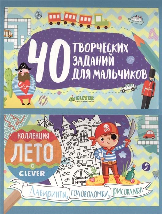 Фото - Попова Е. 40 творческих заданий для мальчиков Лабиринты головоломки и рисовалки внимание не для трусишек головоломки и рисовалки