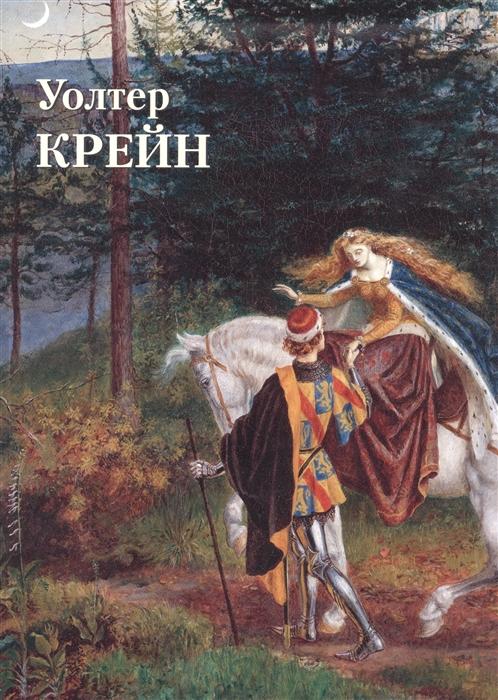цена на Астахов Ю. Уолтер Крейн Альбом
