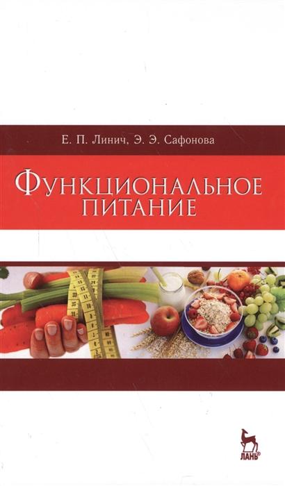 цены Линич Е., Сафонова Э. Функциональное питание Учебное пособие
