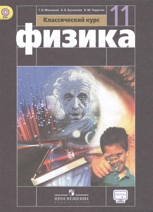 Мякишев Г., Буховцев Б., Чаругин В. Физика 11 класс Базовый уровень Учебник для общеобразовательных организаций физика 10 класс базовый уровень учебник