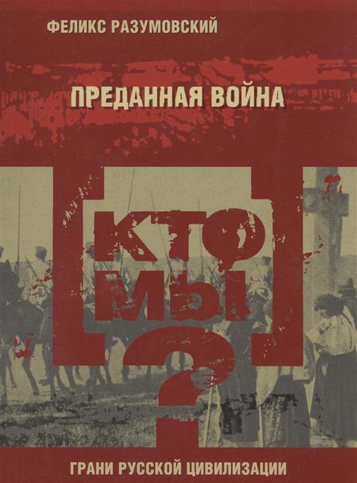 Разумовский Ф. Кто мы Преданная война Россия в Первой мировой войне