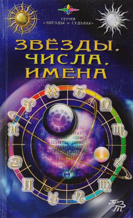 Звезды числа имена Гороскопы гадания тайны физиогномики