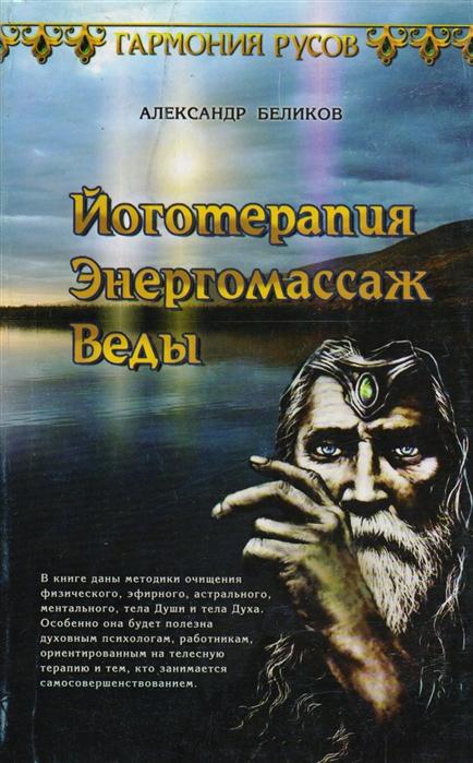 Беликов А. Йоготерапия Энергомассаж Веды