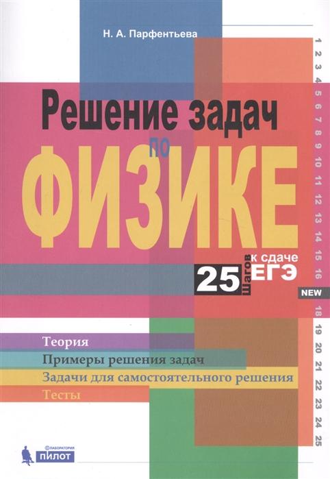 Парфентьева Н. Решение задач по физике 25 шагов к сдаче ЕГЭ