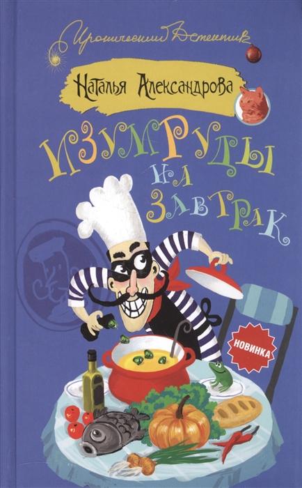 Александрова Н. Изумруды на завтрак