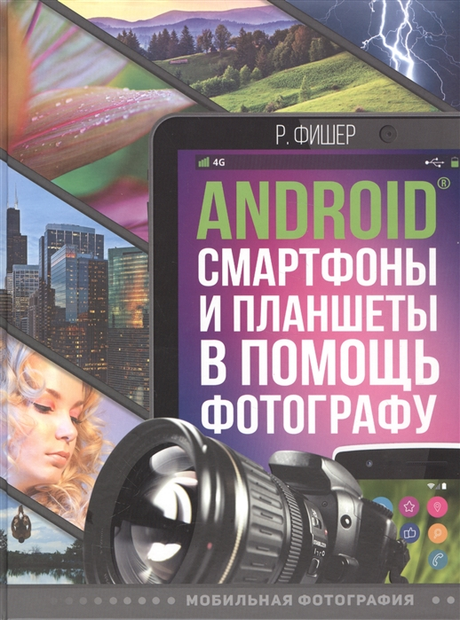 Фишер Р. Android смартфоны и планшеты в помощь фотографу