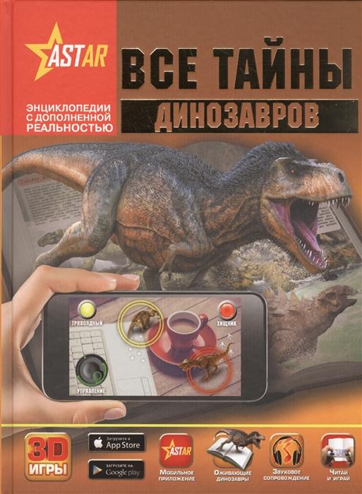 цена на Ликсо В., Филиппова М., Хомич Е. Все тайны динозавров